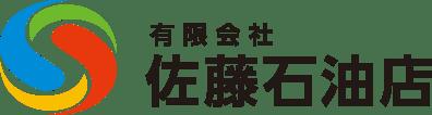 有限会社佐藤石油店